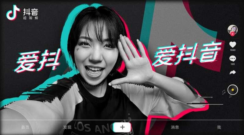 抖音(Tik tok)是一款於2016年9月社群應用。軟體自今日頭條孵化上線,定位為適合中國年輕人的音樂短影片社群,做垂直音樂的UGC短視訊,2017年獲得用戶規模快速增長。(取自抖音)