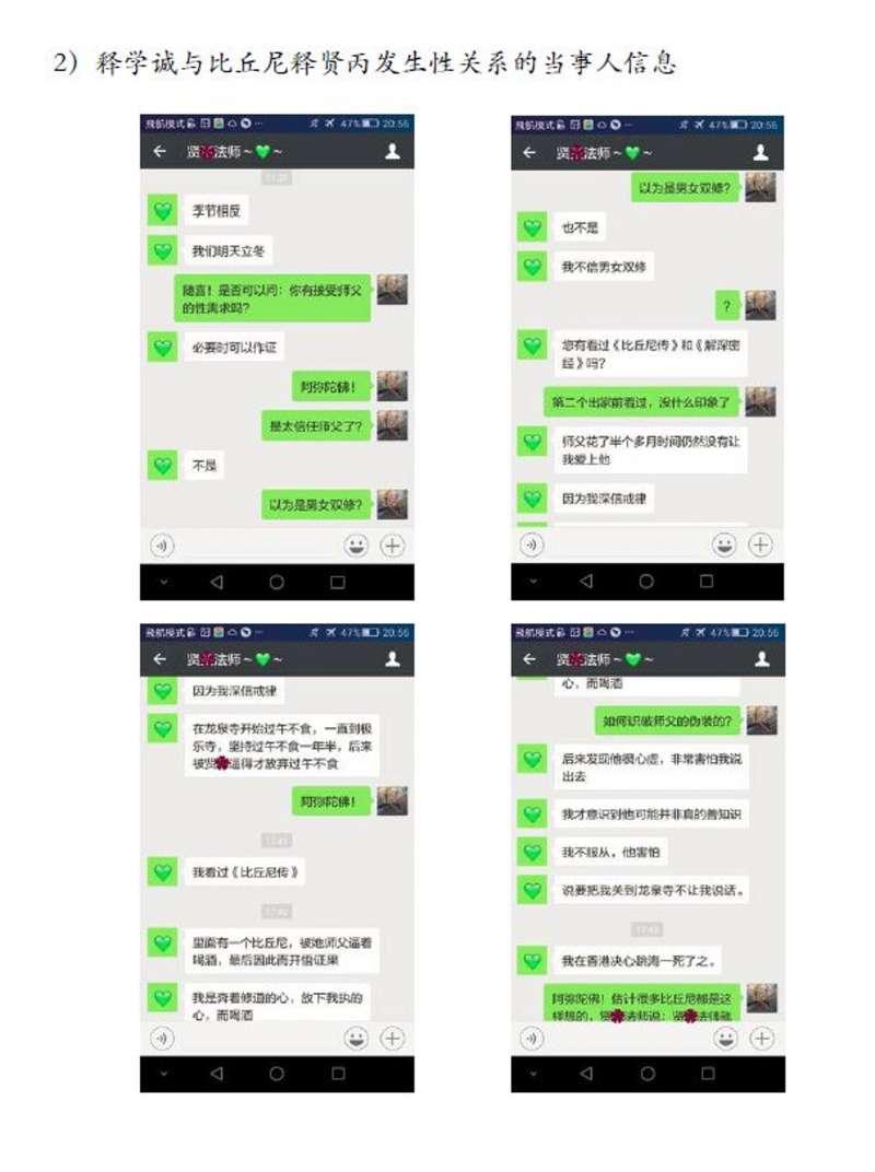 中國#MeToo北京龍泉寺方丈釋學誠遭人舉發性侵女弟子(取自網路)