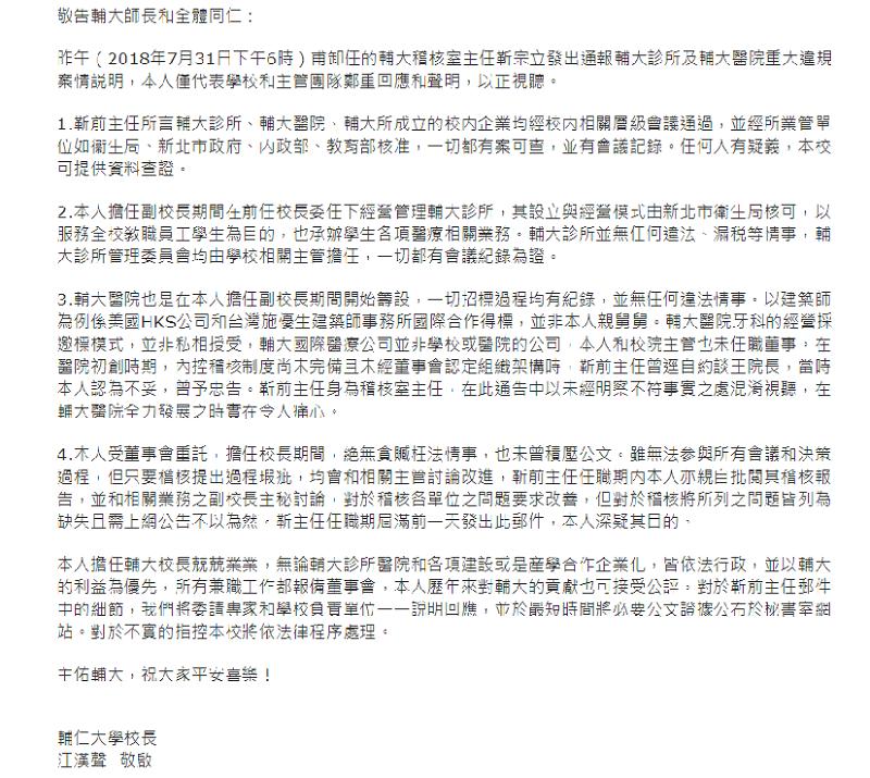 輔大校長被檢舉侵害校產,他在輔大官網發表公開信自清。