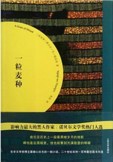 《一粒麥種》(A Grain of Wheat) by Ngugi wa Thiong'o (圖/取自博客來網路書店)