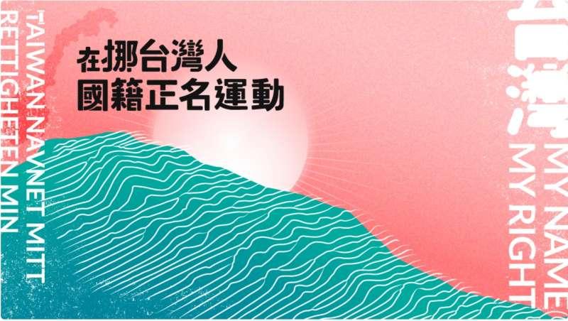 在挪台灣人國籍正名運動海報(在挪台灣人國籍正名運動提供)