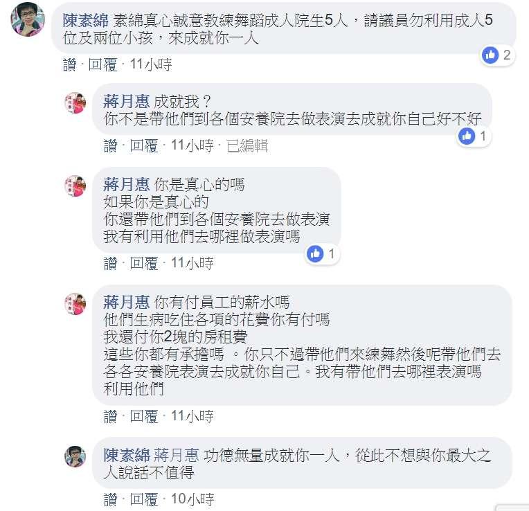 20180805__蔣月惠和房東陳素綿互嗆,利用院生成就自己。(翻攝陳素綿臉書)
