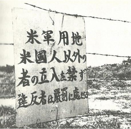 美軍用「槍劍和推土機式」強佔琉球(沖繩)人的土地。(作者賈忠偉提供)