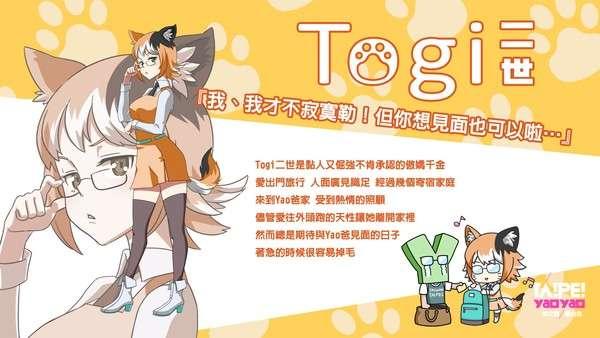Togi2世。(取自姚文智翻台北)