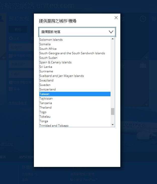 20180809-聯合航空網站的訂票頁面「國家/地區」欄位將台灣與世界各國並列。(截自聯合航空網站)