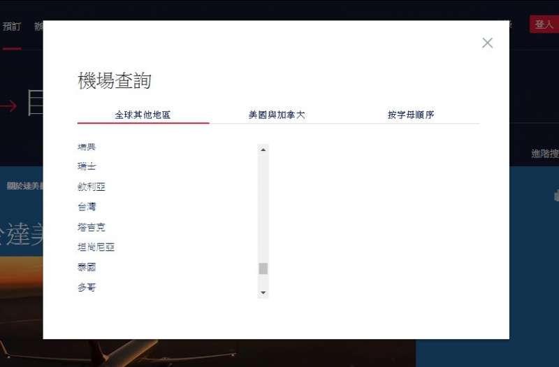 20180809-達美航空網站的訂票頁面「出發城市或機場」欄位將台灣與世界各國並列。(截自達美航空網站)