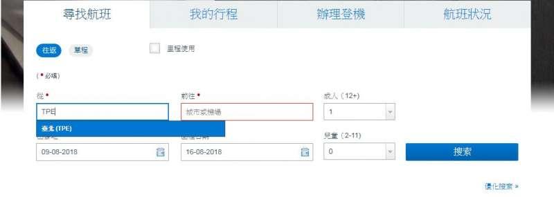 20180809-美國航空網站的訂票頁面「出發城市或機場」欄位將台灣顯示為「TPE」。(截自美國航空網站)