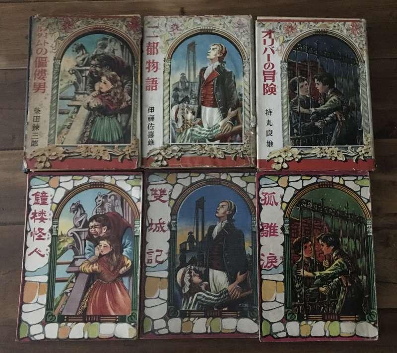 偕成社「世界名作文庫」和東方「世界少年文學選集」封面也都是拱門造型。(圖/作者提供)