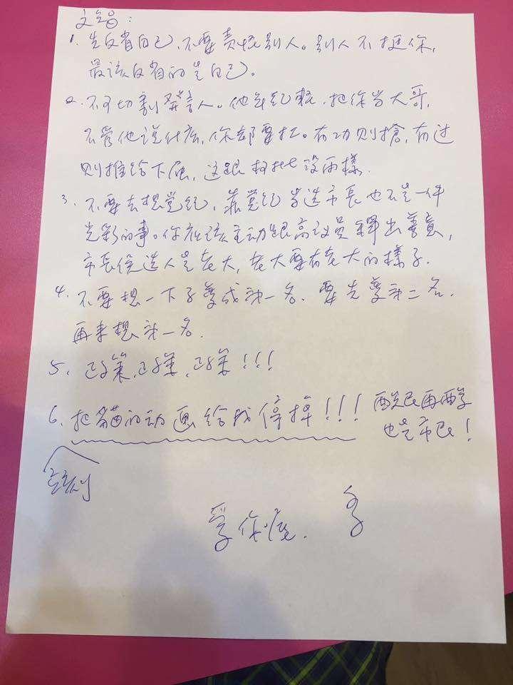 現已為海基會祕書長的姚人多,寫了一張紙條給姚文智,請他立即撤下粉絲頁的貓動畫。(姚文智臉書).jpg