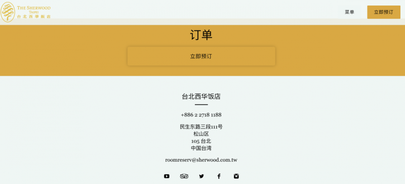 2018-08-10台北五星級飯店西華飯店出現中國台灣(翻攝自網站)