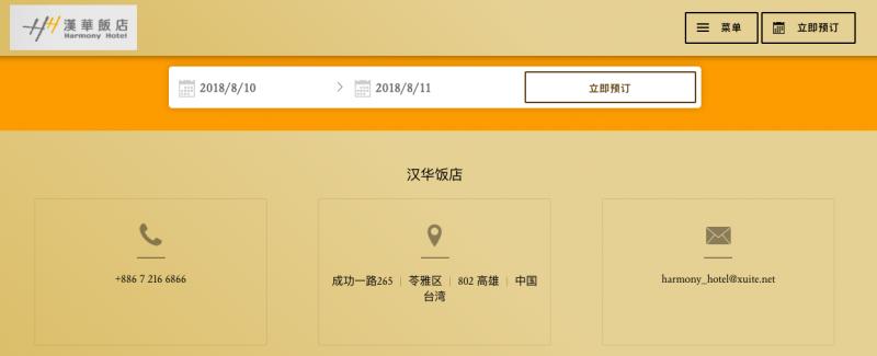 2018-08-10高雄漢華酒店出現中國台灣(翻攝自網站)