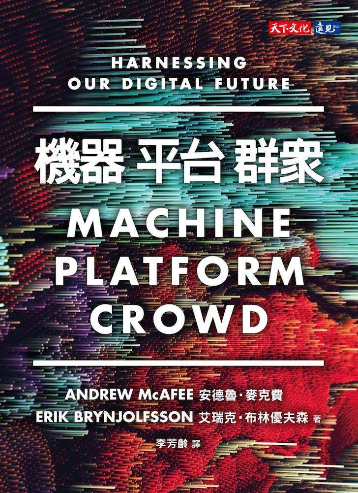 《機器,平台,群眾:如何駕馭我們的數位未來》(Machine, Platform, Crowd: Harnessing Our Digital Future)。(Gene思書齋)
