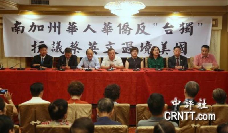 中國動員僑民組織抗議蔡英文過境南加州。(取自中評社)