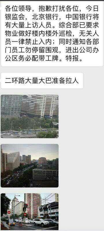8月6日,微信上廣為流傳一則「溫馨提示」,提醒當日北京金融街將有大批警力取締P2P受害者示威,讓P2P災情終於曝光(圖片來源:截自微信)