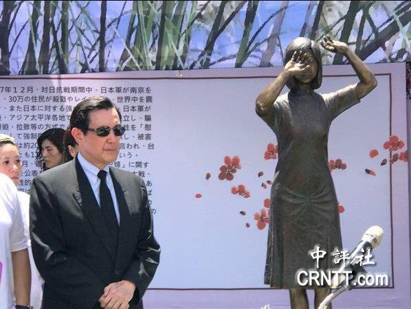 前總統馬英九今(14)日在台南市主持全台首座慰安婦銅像落成典禮。(取自中評社)
