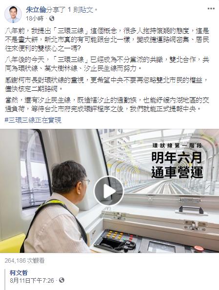 20180815-新北市長朱立倫15日分享台北市長柯文哲的臉書貼文,感謝柯文哲重視環狀線,並強調希望中央不要再忽略雙北市民權益,盡快核定二期路網。(截圖自朱立倫臉書)