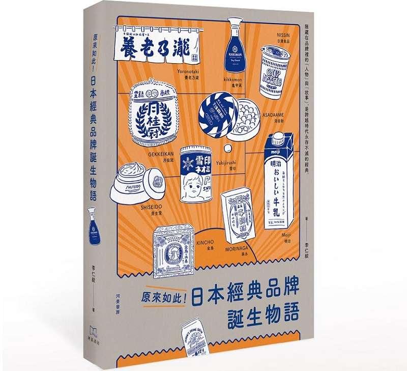 《日本經典品牌誕生物語》。(河景書房提供)