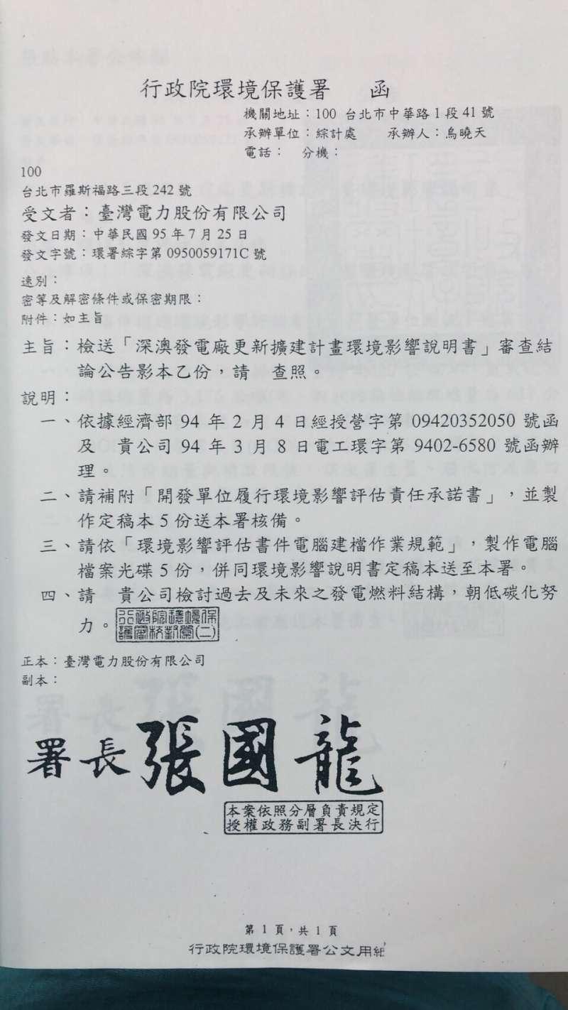 20180816-行政院長賴清德表示,深澳電廠是在朱立倫在擔任行政院副院長時拍板,新北市政府拿出公文反駁。(新北市政府提供)