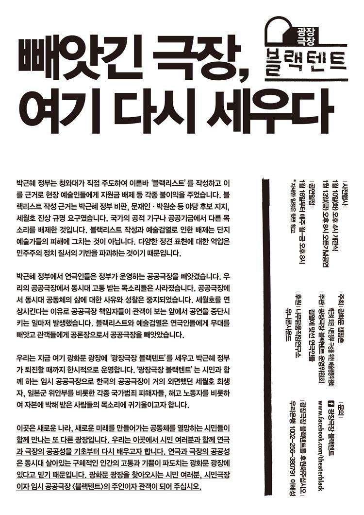 2016年10月,南韓媒體公開了一份由前總統朴槿惠與其閨蜜、幕僚親手制定的一份「藝文黑名單」,名單中列有9473名藝文界人士。(林仁子提供)