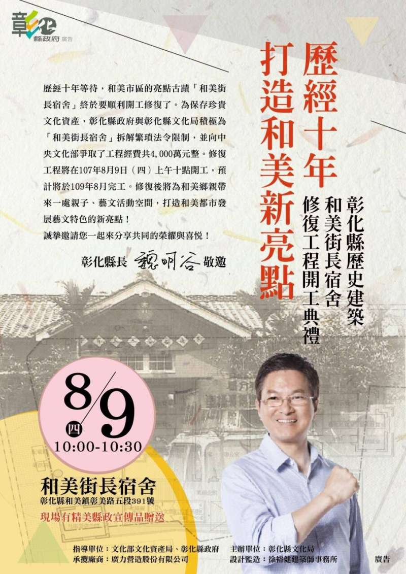 20180816-國民黨彰化縣長參選人王惠美表示,回顧彰化縣長魏明谷這3年多來給彰化人的印象,就是不斷的跳票、反覆,包括育兒333跳票、孝順369,都是到選舉才發。