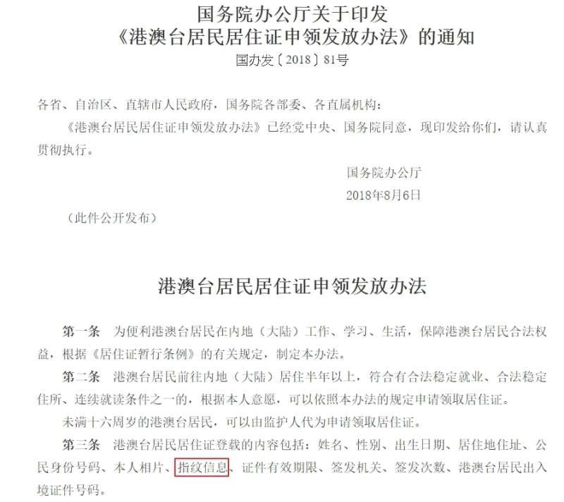 20180819_港澳台居民居住證辦法公布,陸將採集指紋。(翻攝中國政府網)