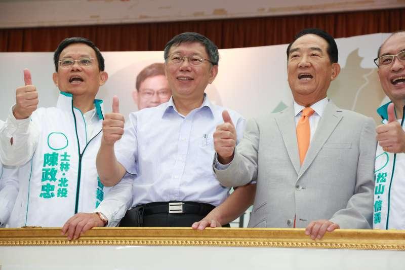 20180820-台北市長柯文哲(中)、親民黨主席宋楚瑜(右)等20日出席「台北監督連線」成立記者會。(簡必丞攝)