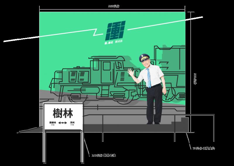 201800821-「樹林衝衝衝列車長」打卡點。(蘇貞昌辦公室提供)