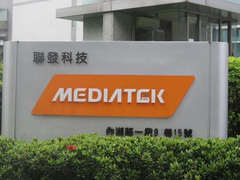 20160524_聯發科技台北分公司。立牌。外觀。(取自維基百科,Padai攝/CC BY 4.0)