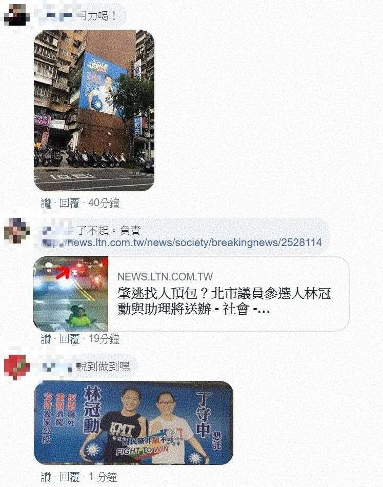 (取自林冠勳臉書)
