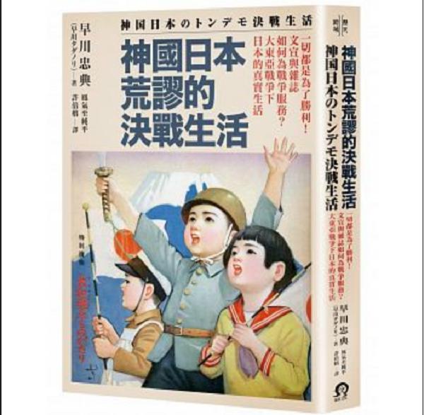 ピース:《神國日本荒謬的決戰生活》。(遠足文化)
