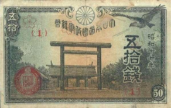 ピース:大日本帝國紙幣的「後期五十錢券」樣式,正面圖案為靖國神社。(取自網路)
