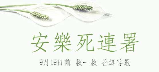 由嘉義基督教醫院的醫師江盛發起「死亡權利法案立法公投」,這是台灣公投史上的第一個安樂死公投。(取自安樂死推動聯盟)