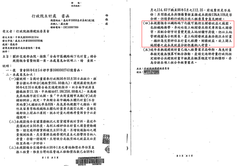 圖四,民國98年主計處函明示南鐵東移案土地開發範圍