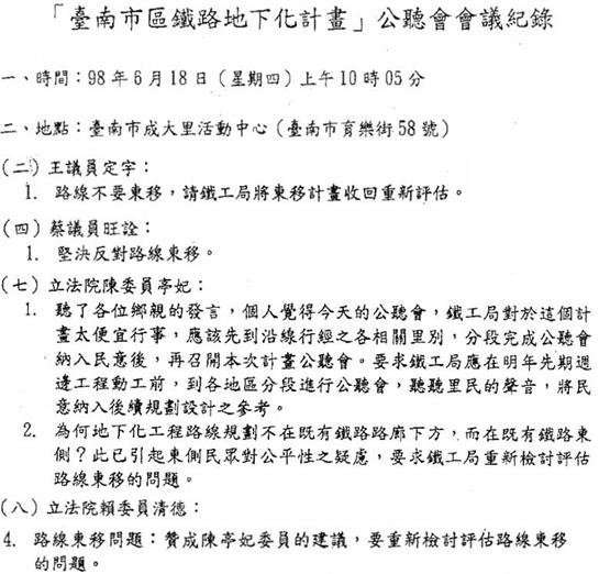 賴清德、陳亭妃、王定宇、蔡旺詮等民代曾極力反對南鐵東移案。