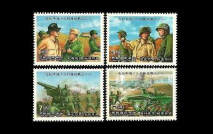 中華郵政發行「八二三戰役勝利三十週年紀念郵票」一套4枚。(陳守煒提供)