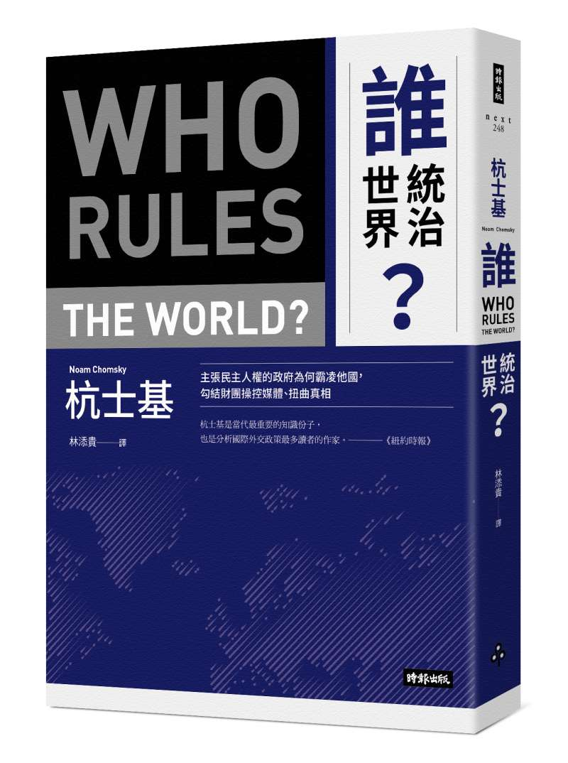 《誰統治世界?》書封。(時報出版提供)