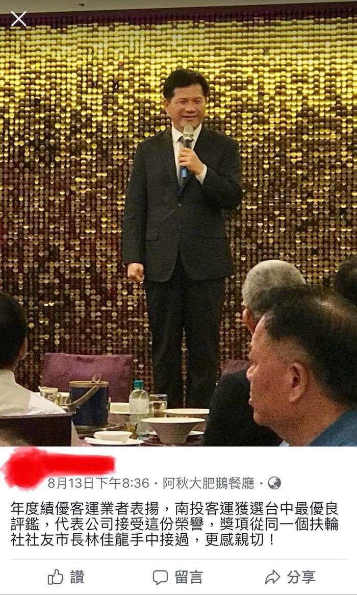 台北市長林佳龍在八月的一場餐會。(網友提供)