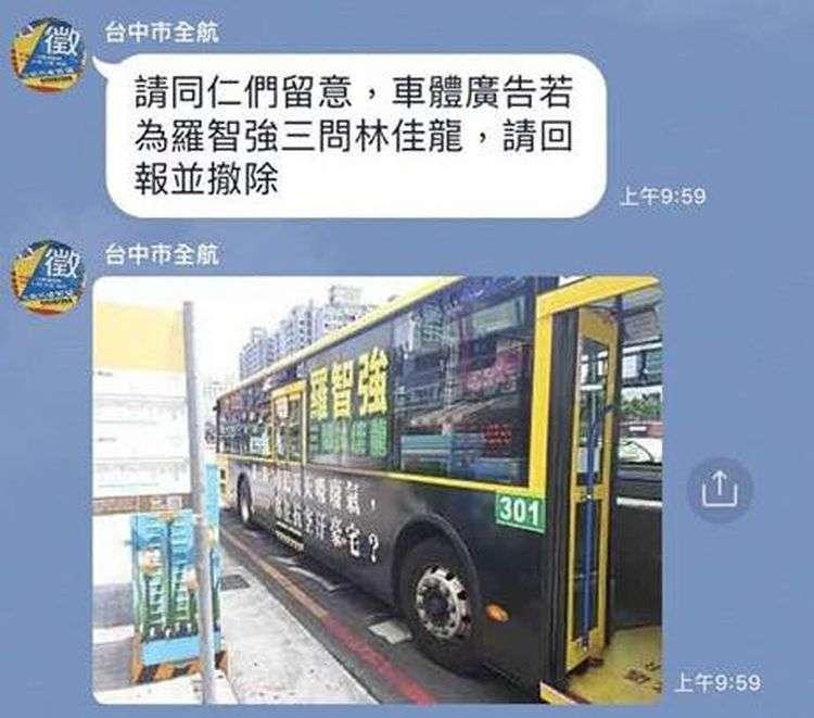林佳龍授意拆除嗆聲公車的廣告。(網友提供)