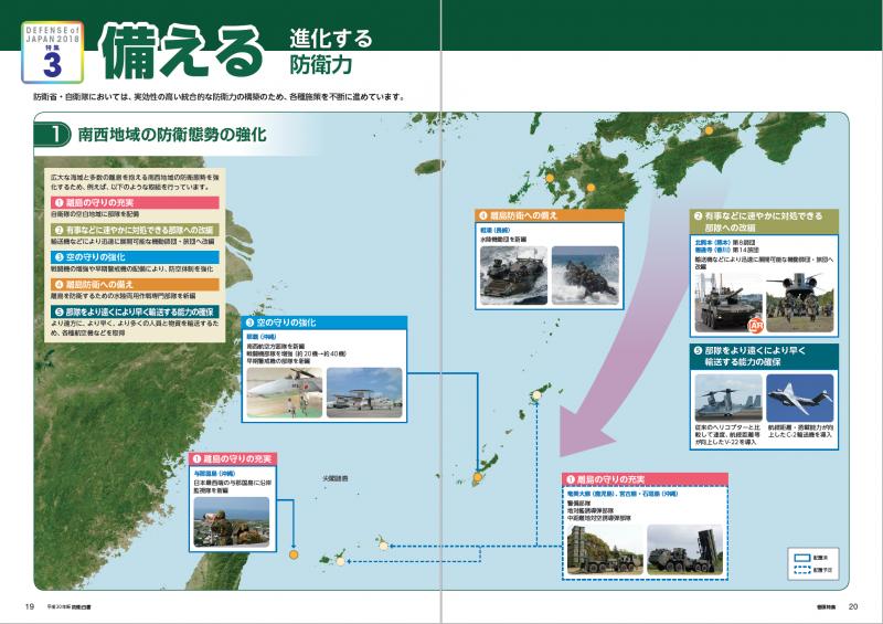 日本對西南諸島的防衛說明。(平成30年版防衛白書)