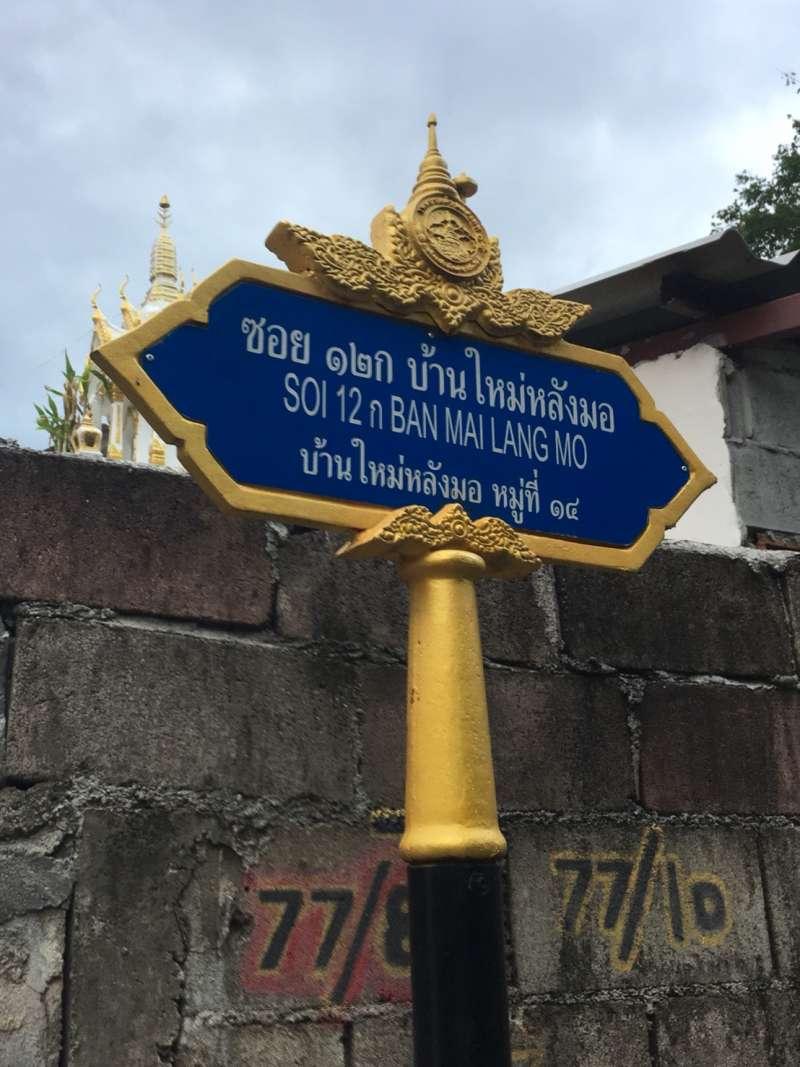 許多台灣人喜歡到泰國旅遊(圖:鄭海倫)