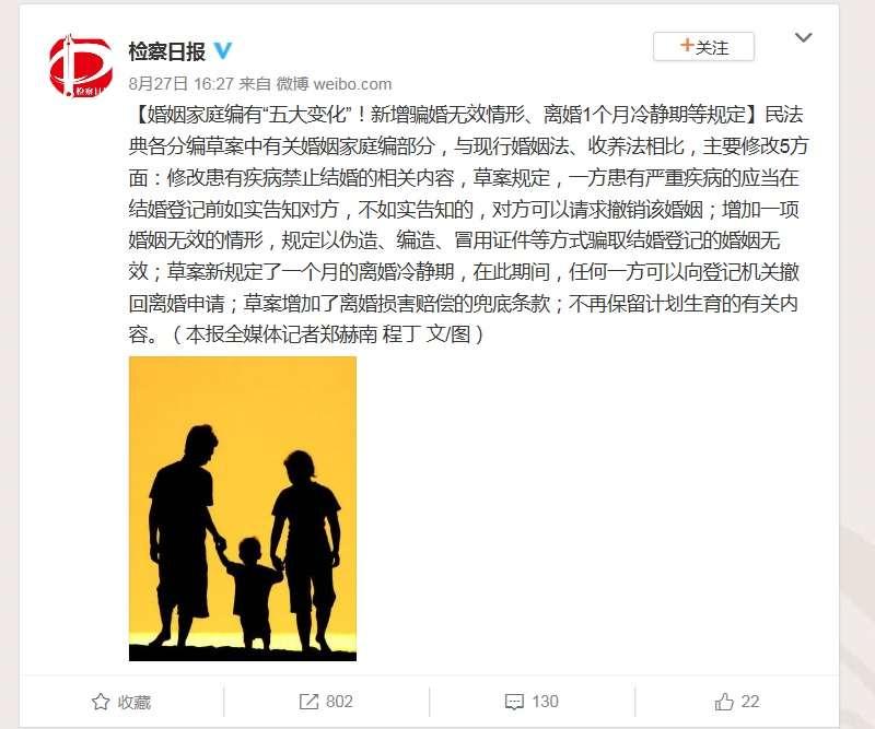 中國《檢察日報》27日報導,中國將不再保留計劃生育的有關內容。(檢察日報微博)