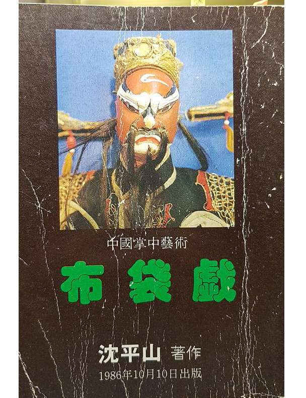 20180828-邱坤良專欄-沈平山著作《中國掌中藝術:布袋戲》(作者提供,取自網路)
