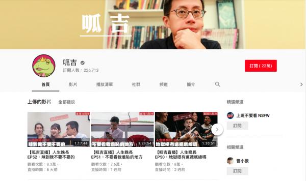 呱吉 Youtube 頻道粉絲人數達 22 萬人,每支影片都有破 10 萬點閱率的潛力。(圖/呱吉YouTube頻道,數位時代提供)
