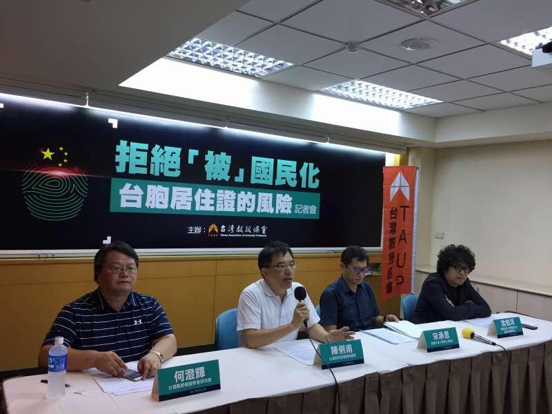 中國日前宣布,將發放「台灣居民居住證」給在中國的台灣人,台灣教授協會30日召開記者會,批評這是台灣人「被國民化」,呼籲政府盡快有所回應。(王貞懿攝)
