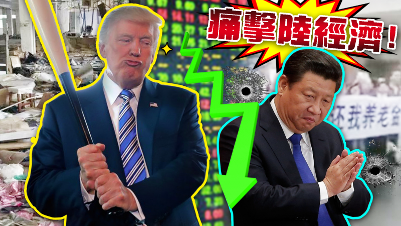 P2P連環爆..兇手竟是他?中美貿易戰下..強國經濟崩跌之謎