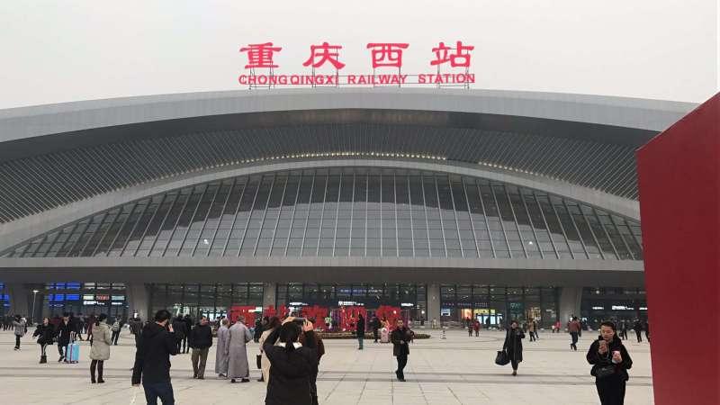 重慶西站(Shichen@Wikipedia /  CC BY-SA 4.0)