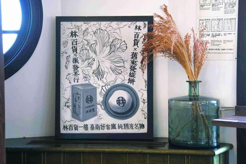舊來發椪餅和振發茶行茶包,也畫進了看板。(圖/遠流提供)