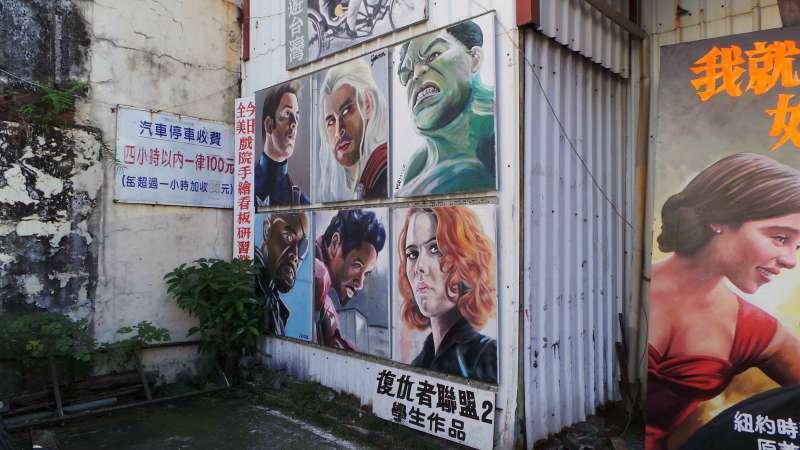街角一隅,張貼著手繪看板研習營學生的作品(圖/遠流提供)