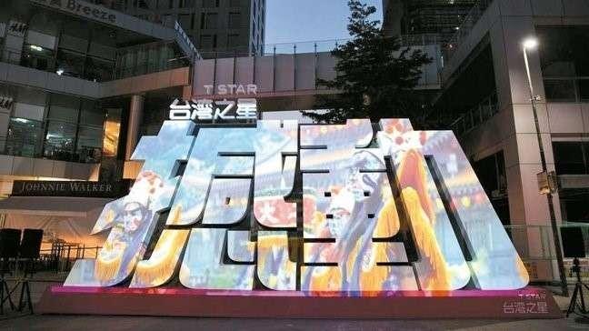 圖說:七月初放置於信義區的四米高互動光雕裝置,台灣之星行銷團隊希望透過快閃 光雕藝術的行動,傳遞品牌精神。(圖/台灣之星)