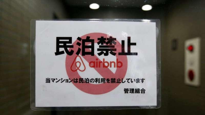 日本東京一幢公寓樓正門貼著禁止Airbnb短租。(圖/BBC中文網)